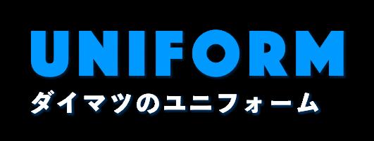 UNIFORM ダイマツのユニフォーム